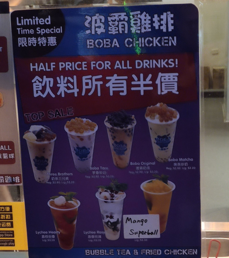 Boba Chicken - Half Price for all drinks